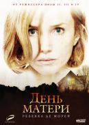 Смотреть фильм День матери онлайн на Кинопод платно