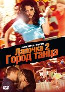 Смотреть фильм Лапочка 2: Город танца онлайн на Кинопод бесплатно