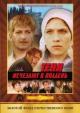 Смотреть фильм Тени исчезают в полдень онлайн на Кинопод бесплатно