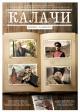 Смотреть фильм Калачи онлайн на Кинопод бесплатно