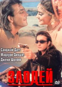Смотреть Злодей онлайн на KinoPod.ru бесплатно