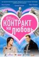Смотреть фильм Контракт на любовь онлайн на Кинопод бесплатно