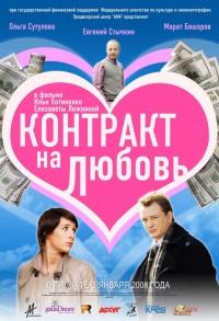 Смотреть Контракт на любовь онлайн на Кинопод бесплатно