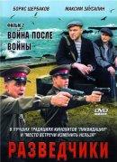 Смотреть фильм Разведчики: Война после войны онлайн на Кинопод бесплатно