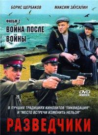Смотреть Разведчики: Война после войны онлайн на Кинопод бесплатно
