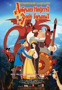 Смотреть Добрыня Никитич и Змей Горыныч онлайн на КиноПоиске бесплатно