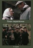 Смотреть фильм Плач перепёлки онлайн на KinoPod.ru бесплатно