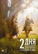 Смотреть фильм 2 дня онлайн на KinoPod.ru платно