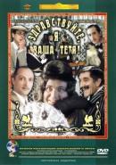 Смотреть фильм Здравствуйте, я ваша тетя! онлайн на KinoPod.ru бесплатно