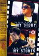 Смотреть фильм Джеки Чан: Мои трюки онлайн на Кинопод бесплатно