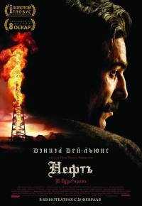 Смотреть Нефть онлайн на Кинопод бесплатно