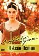 Смотреть фильм Любовные неудачи Джейн Остин онлайн на Кинопод бесплатно