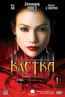Смотреть фильм Клетка онлайн на KinoPod.ru платно