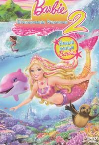 Смотреть Барби: Приключения Русалочки 2 онлайн на Кинопод бесплатно