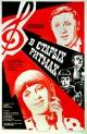 Смотреть фильм В старых ритмах онлайн на Кинопод бесплатно