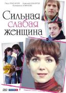 Смотреть фильм Сильная слабая женщина онлайн на KinoPod.ru бесплатно