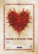 Смотреть фильм Париж, я люблю тебя онлайн на Кинопод бесплатно
