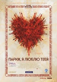Смотреть Париж, я люблю тебя онлайн на KinoPod.ru бесплатно