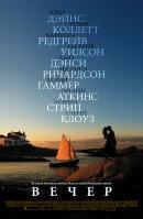 Смотреть фильм Вечер онлайн на KinoPod.ru бесплатно