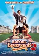 Смотреть фильм Король вечеринок 2 онлайн на KinoPod.ru бесплатно