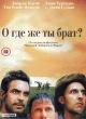 Смотреть фильм О, где же ты, брат? онлайн на Кинопод бесплатно