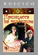 Смотреть фильм Принцесса на горошине онлайн на Кинопод бесплатно