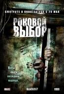 Смотреть фильм Роковой выбор онлайн на KinoPod.ru бесплатно