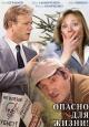 Смотреть фильм Опасно для жизни! онлайн на KinoPod.ru бесплатно