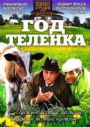 Смотреть фильм Год теленка онлайн на Кинопод бесплатно