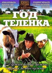 Смотреть Год теленка онлайн на Кинопод бесплатно
