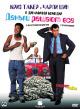 Смотреть фильм Деньги решают все онлайн на Кинопод бесплатно