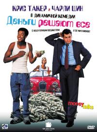 Смотреть Деньги решают все онлайн на Кинопод бесплатно