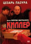 Смотреть фильм Киллер онлайн на Кинопод бесплатно
