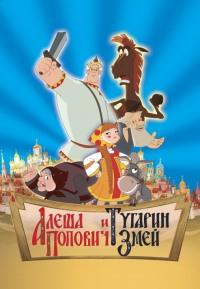 Смотреть Алеша Попович и Тугарин Змей онлайн на Кинопод бесплатно
