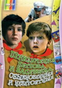 Смотреть Приключения Петрова и Васечкина, обыкновенные и невероятные онлайн на Кинопод бесплатно