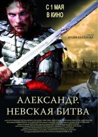 Смотреть Александр. Невская битва онлайн на Кинопод бесплатно