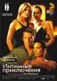 Смотреть фильм Интимные приключения онлайн на Кинопод бесплатно