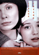 Смотреть фильм Страна глухих онлайн на KinoPod.ru бесплатно