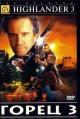 Смотреть фильм Горец 3: Последнее измерение онлайн на Кинопод бесплатно
