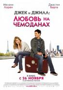 Смотреть фильм Джек и Джилл: Любовь на чемоданах онлайн на KinoPod.ru бесплатно