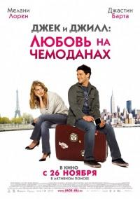 Смотреть Джек и Джилл: Любовь на чемоданах онлайн на Кинопод бесплатно