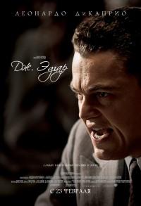 Смотреть Дж. Эдгар онлайн на Кинопод бесплатно