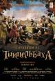 Смотреть фильм Сорванцы из Тимпельбаха онлайн на Кинопод бесплатно