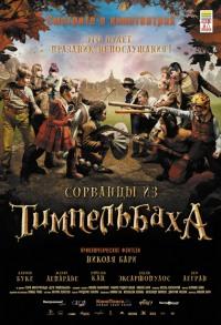 Смотреть Сорванцы из Тимпельбаха онлайн на Кинопод бесплатно