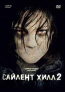 Смотреть фильм Сайлент Хилл 2 онлайн на Кинопод бесплатно