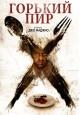 Смотреть фильм Горький пир онлайн на Кинопод бесплатно