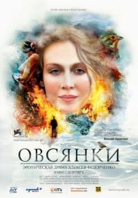 Смотреть Овсянки онлайн на Кинопод бесплатно