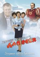 Смотреть фильм Добрая подружка для всех онлайн на Кинопод бесплатно