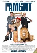 Смотреть фильм Гамбит онлайн на Кинопод бесплатно