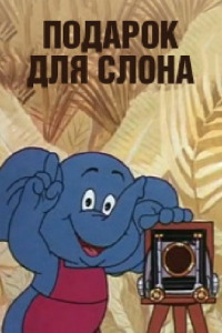 Смотреть Подарок для слона онлайн на Кинопод бесплатно